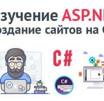 Курсы asp net mvc