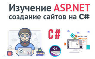 Курсы asp net