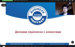 Профессиональные бизнес тренинги