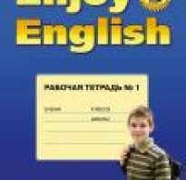 Курсы английского языка 5 класс