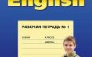 Интернет уроки по английскому языку 5 класс