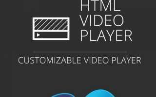 Как вставить видео в muse