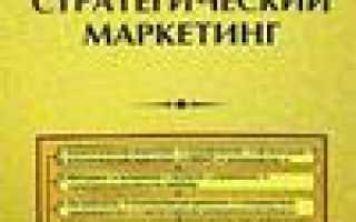 Стратегический маркетинг книга