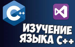 Обучение программированию на c с нуля