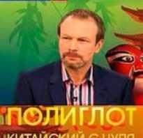 Дмитрий петров уроки китайского языка