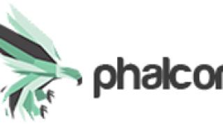 Phalcon php уроки