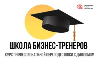 Тренинг тренингов диплом купить