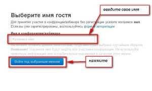 Как посмотреть вебинар на компьютере
