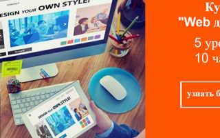 Веб дизайн обучение москва