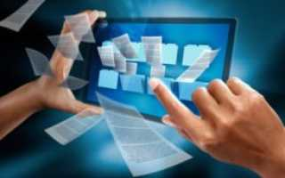 Курсы по электронному документообороту