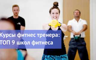 Дистанционное обучение на фитнес тренера