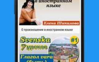 Шведский за 7 уроков шипилова