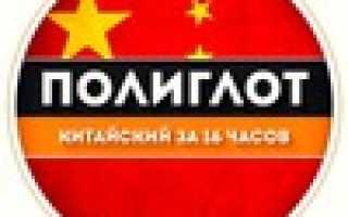Полиглот китайский язык урок 6