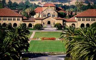 Стэнфорд университет стоимость обучения