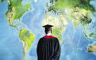 Обучение русских студентов за границей