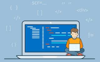Уроки программирования с нуля бесплатно