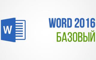 Обучение word онлайн бесплатно