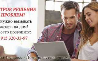 Онлайн ремонт ноутбука бесплатно
