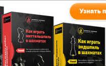 Уроки шахмат для 3 разряда