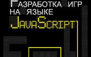 Создание игр на javascript книга