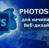 Курсы фотошоп онлайн бесплатно