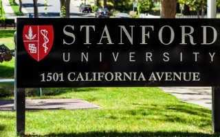 Стэнфордский университет стоимость обучения 2020
