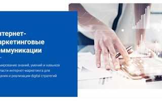 Интернет маркетинг обучение договор