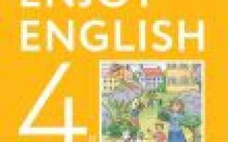 Уроки английского языка для 4 класса