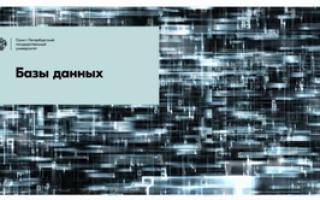 Онлайн курсы базы данных