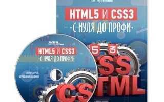 Видеокурс html5 и css3