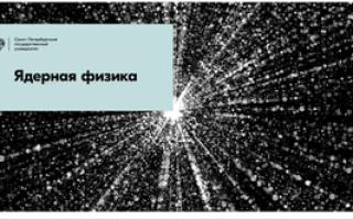 Курс атомной физики