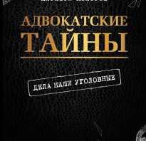 Адвокатские тайны алексей колегов книга