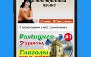 Елена шипилова семь уроков португальского языка