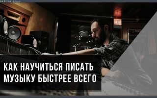 Обучение электронной музыке