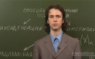 Полимеры 11 класс химия видео
