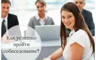 Собеседование на менеджера по закупкам