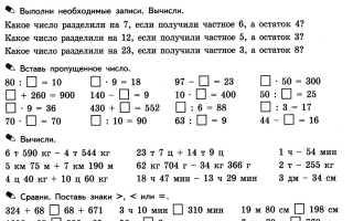 Тренинг по математике 4 класс