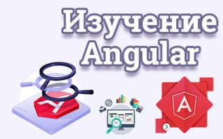 Angular js курс