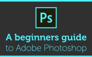 Бесплатные курсы фотошопа