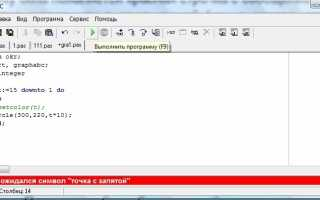 Обучение программированию паскаль abc