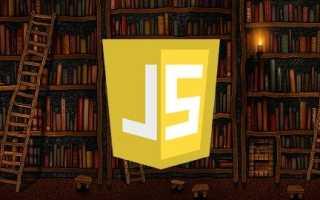 Книга javascript для начинающих