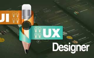 Ux ui дизайнер обучение