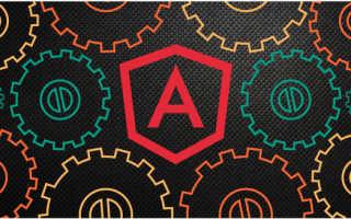 Курсы по angularjs
