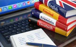 Дистанционное обучение переводчик английский