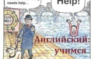 Как научиться читать по английскому языку видео