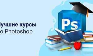Курсы по фотошопу онлайн бесплатно