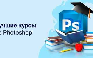 Adobe photoshop бесплатный курс