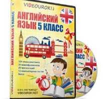 Английский язык 5 класс видеоуроки