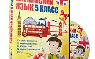 Видео уроки по английскому 5 класс