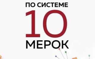 Система 10 мерок скачать бесплатно книгу